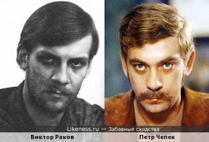 Виктор Раков и Петр Чепек