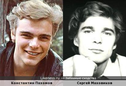 Константин Пахомов и Сергей Маховиков в молодости