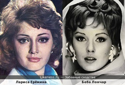 Лариса Ерёмина и Беба Лончар