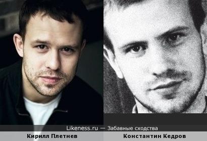Кирилл и Константин