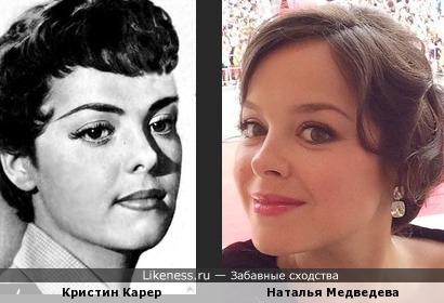Кристин Карер и Наталья Медведева
