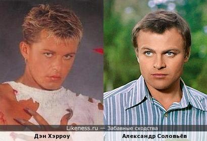 Дэн Хэрроу и Александр Соловьёв