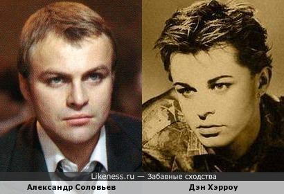 Дэн Хэрроу и Александр Соловьев