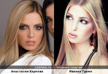 Настя Карпова и Иванка Трамп