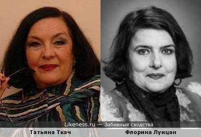 Татьяна Ткач и Флорина Луицан