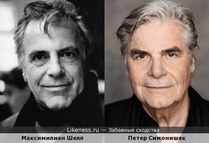 Максимилиан Шелл и Петер Симонишек: разлученные близнецы