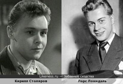 Кирилл Столяров и Ларс Лонндаль