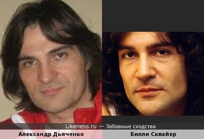 Александр Дьяченко и Билли Сквайер