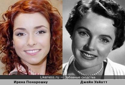 Джейн Уайатт и Ирена Понарошку