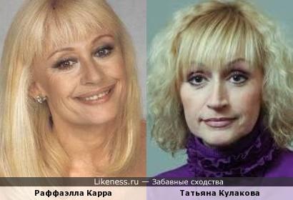 Раффаэлла Карра и Татьяна Кулакова