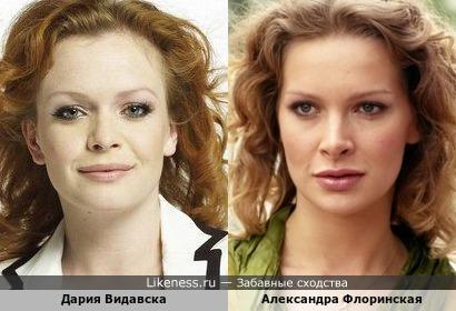 Дария Видавска и Александра Флоринская