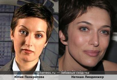 Юлия Панкратова и Наташа Линдинжер