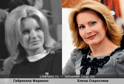 Габриэлла Фаринон и Елена Старостина