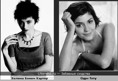 Хелена Бонем Картер похожа на Одри Тоту