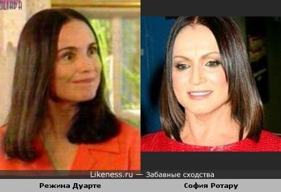 Режина Дуарте похожа на Софию Ротару