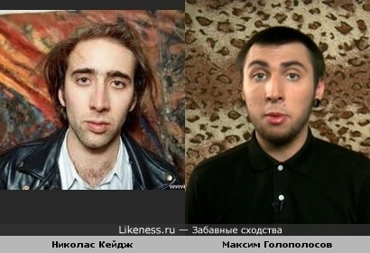 """Николас Кейдж и ведущий """"+100500"""" Максим Голополосов"""