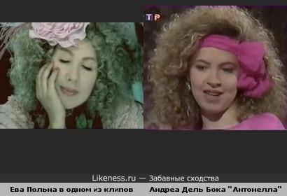 """Ева Польна в одном из клипов и Андреа Дель Бока """"Антонелла"""""""