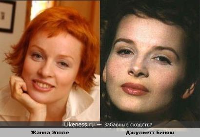 Жанна Эппле похожа на Джульетт Бинош