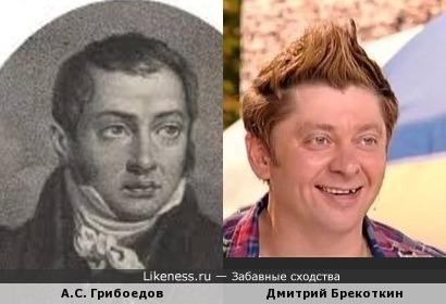 Дмитрий Брекоткин и А.С. Грибоедов