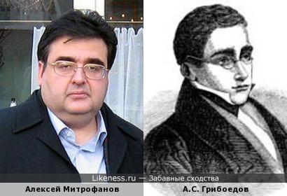 Алексей Митрофанов и А.С. Грибоедов