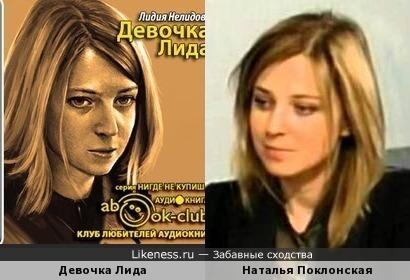 Книга про Наталью Поклонскую?