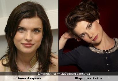 Анна Азарова и Шарлотта Райли
