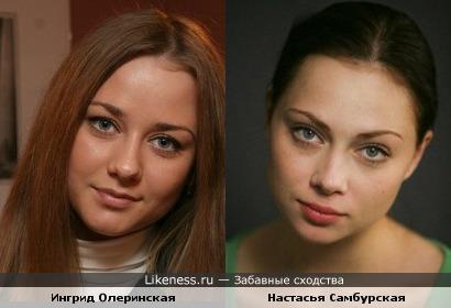 Настасья Самбурская и Ингрид Олеринская