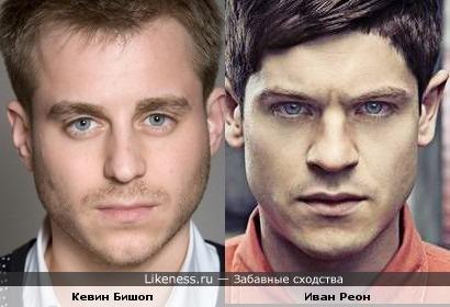 Кевин Бишоп и Иван Реон