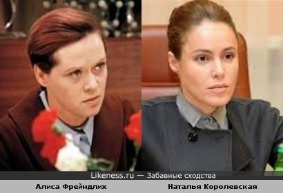 Наталья Королевская похожа на Алису Фрейндлих