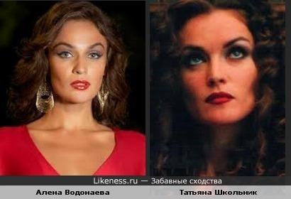 Алена Водонаева похожа на Татьяну Школьник