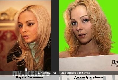Дарья Сагалова похожа на Дарью Трегубову