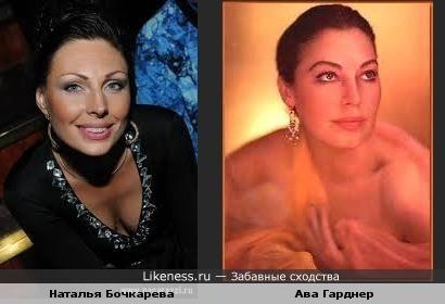 Наталья Бочкарева и Ава Гарднер