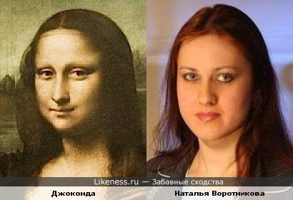 Наталья Воротникова похожа на Джоконду