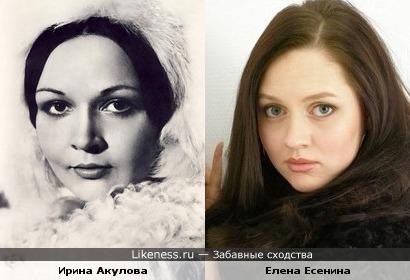 Ирина Акулова похожа на Елену Есенину