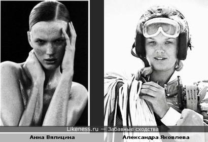 Анна Вялицина похожа на Александру Яковлеву