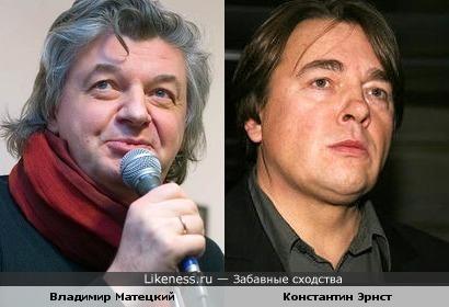 Константин Эрнст похож на Владимира Матецкого