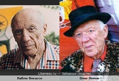 Олег Попов похож на Пабло Пикассо
