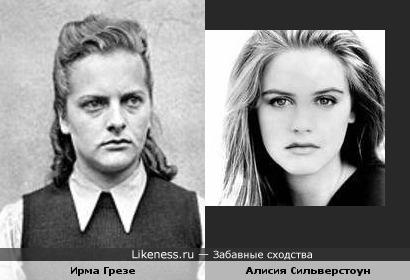 Алисия Сильверстоун похожа на Ирму Грезе