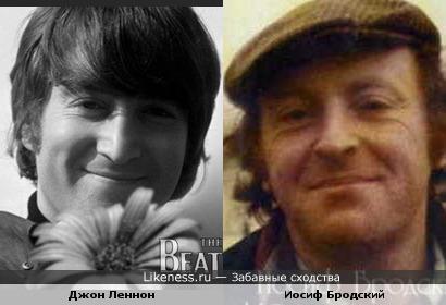 Джон Леннон похож на Иосифа Бродского