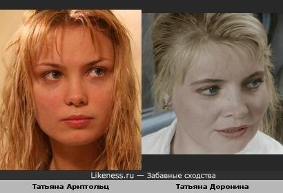 Татьяна Арнтгольц похожа на Татьяну Доронину