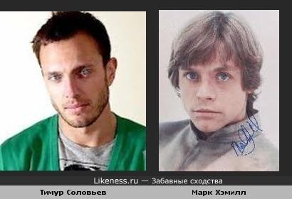 Тимур Соловьев похож на Марка Хэмилла