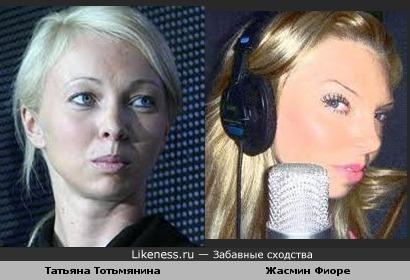 Татьяна Тотьмянина похожа на Жасмин Фиоре