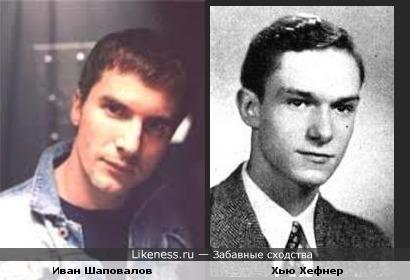 Иван Шаповалов похож на молодого Хью Хефнера (оба - психологи по образованию)