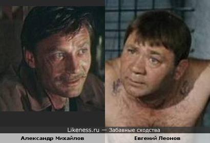Александр Михайлов похож на Евгения Леонова