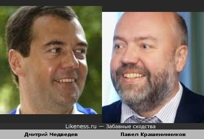 Дмитрий Медведев похож на Павла Крашенинникова