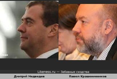 Дмитрий Медведев похож на Павла Крашенинникова (вариант 2)