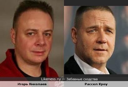 Игорь Николаев похож на Рассела Кроу