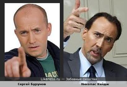 Сергей Бурунов похож на Николаса Кейджа