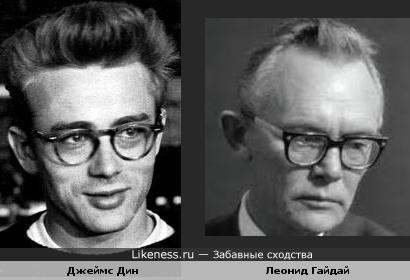 Джеймс Дин похож на Леонида Гайдая