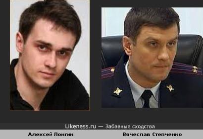 Алексей Лонгин похож на Вячеслава Степченко (руководителя пресс-службы ГУВД по СПб и ЛО)